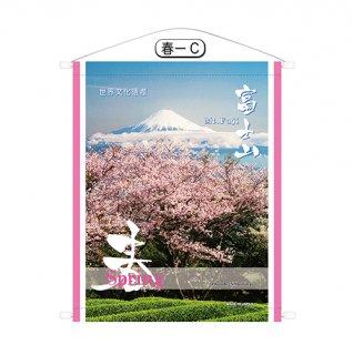 富士山の四季|タペストリー|春ーC|(記念品|お土産)