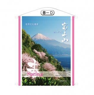 富士山の四季|タペストリー|春ーD |(記念品|お土産)