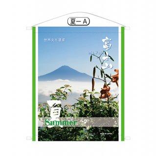 富士山の四季|タペストリー|夏ーA|(記念品|お土産)