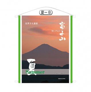 富士山の四季|タペストリー|夏ーB|(記念品|お土産)
