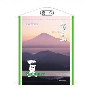 富士山の四季|タペストリー|夏ーC|(記念品|お土産)