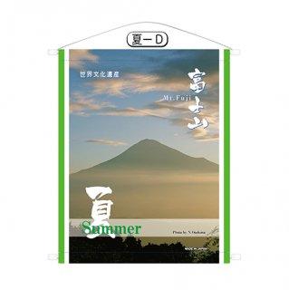 富士山の四季|タペストリー|夏ーD|(記念品|お土産)