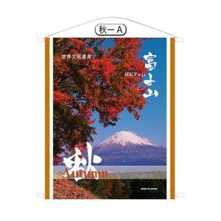 富士山の四季|タペストリー|秋ーA|(記念品|お土産)