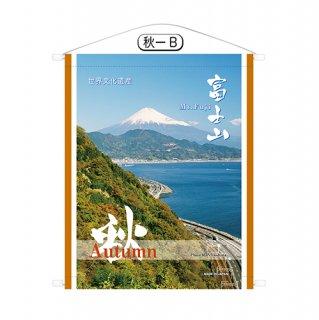 富士山の四季|タペストリー|秋ーB|(記念品|お土産)