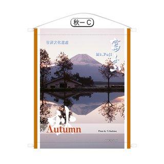 富士山の四季|タペストリー|秋ーC|(記念品|お土産)