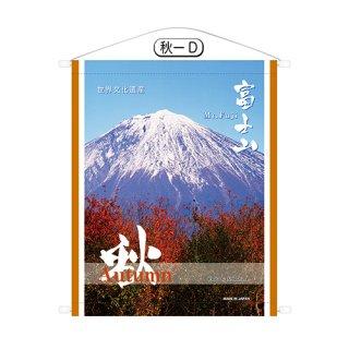 富士山の四季|タペストリー|秋ーD|(記念品|お土産)