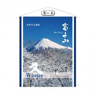富士山の四季|タペストリー|冬ーA|(記念品|お土産)