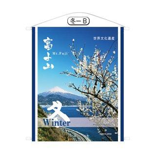 富士山の四季|タペストリー|冬ーB|(記念品|お土産)