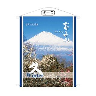 富士山の四季|タペストリー|冬ーC|(記念品|お土産)