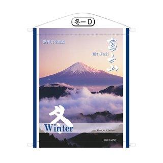 富士山の四季|タペストリー|冬ーD|(記念品|お土産)