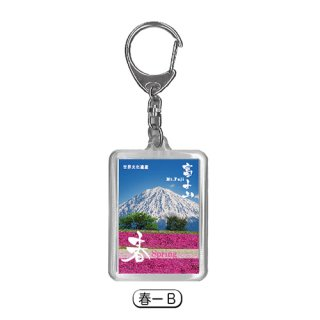 富士山の四季|キーホルダー|春ーB|(記念品|お土産)