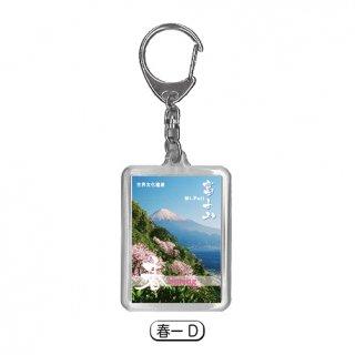 富士山の四季|キーホルダー|春ーD|(記念品|お土産)