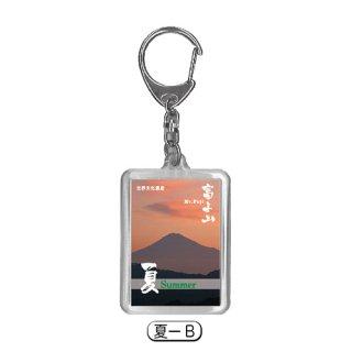 富士山の四季|キーホルダー|夏ーB|(記念品|お土産)
