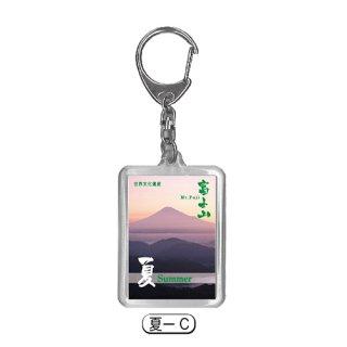 富士山の四季|キーホルダー|夏ーC|(記念品|お土産)