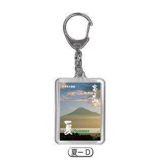 富士山の四季|キーホルダー|夏ーD|(記念品|お土産)