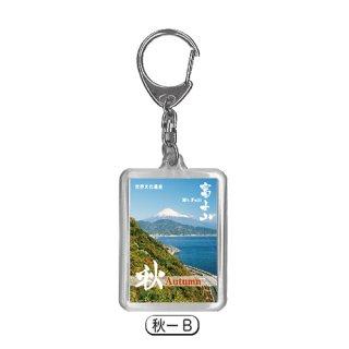 富士山の四季|キーホルダー|秋ーB|(記念品|お土産)