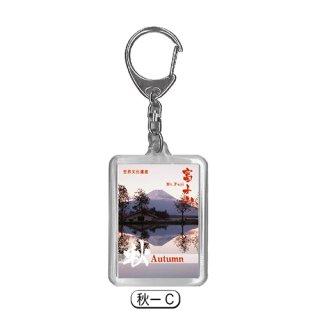 富士山の四季|キーホルダー|秋ーC|(記念品|お土産)