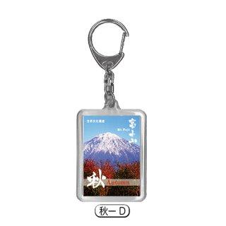 富士山の四季|キーホルダー|秋ーD|(記念品|お土産)