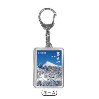 富士山の四季|キーホルダー|冬ーA|(記念品|お土産)