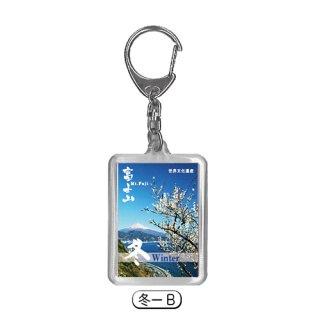 富士山の四季|キーホルダー|冬ーB|(記念品|お土産)