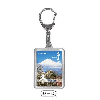富士山の四季|キーホルダー|冬ーC|(記念品|お土産)