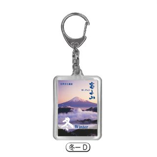 富士山の四季|キーホルダー|冬ーD|(記念品|お土産)