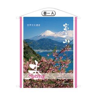 富士山の四季|タペストリー|春ーA|(記念品|お土産)
