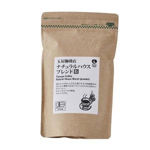 玉屋珈琲店 ナチュラルハウスブレンド(粉)