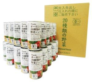 オーガニック20種類の野菜ジュース30本入  52015 【送料込み】