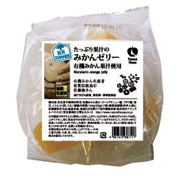 【季節限定】佐藤さんのたっぷり果汁のみかんゼリー
