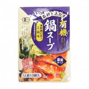 素材を活かす有機鍋スープ しお味