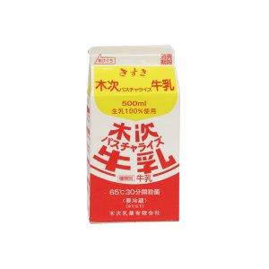 【冷蔵】木次乳業 木次バスチャライズ牛乳 500ml