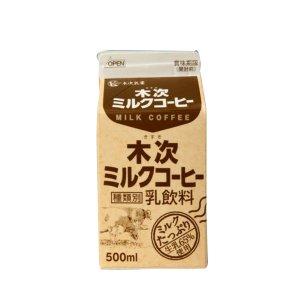 【冷蔵】木次乳業 木次ミルクコーヒー 500ml
