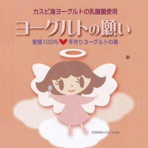 【冷蔵】ヨーグルトの願い 5g