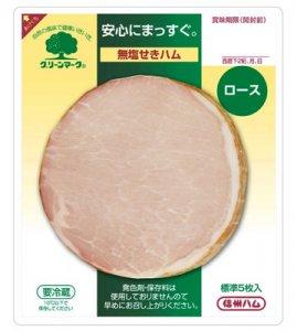 【冷蔵】無添加ロースハムスライス 60g