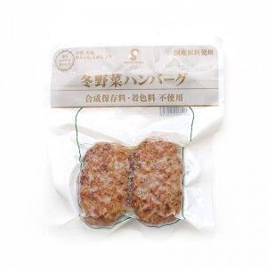 【冷蔵】冬野菜ミニハンバーグ