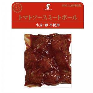 【冷蔵】トマトソースミートボール