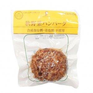 【冷蔵】 サカタ 秋野菜ハンバーグ