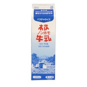 【冷蔵】ノンホモ牛乳 1000ml