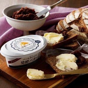 【冷蔵】パンにおいしい発酵バター
