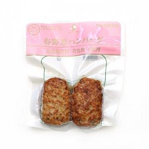 【冷蔵】春野菜ミニハンバーグ60g×2
