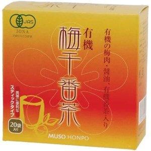 梅干番茶 箱