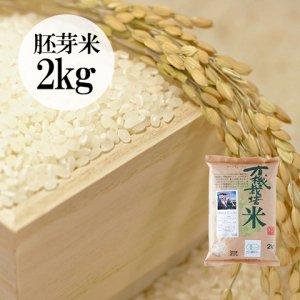 【数量限定】山形県・佐藤さんの有機栽培こしひかり胚芽米2kg