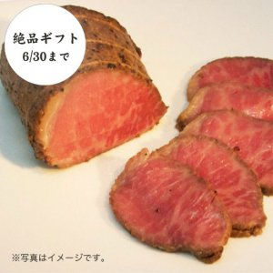ぐるめくにひろ米沢牛ローストビーフ 92005【送料込み】