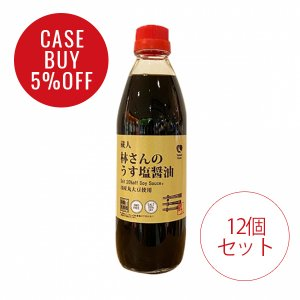 CaseBuy NH蔵人林さんのうす塩醤油500mL12個セット<5%OFF>