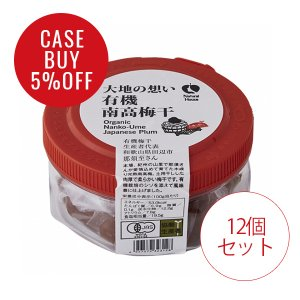 CaseBuyNH那須さんの有機南高梅干12個セット<5%OFF>