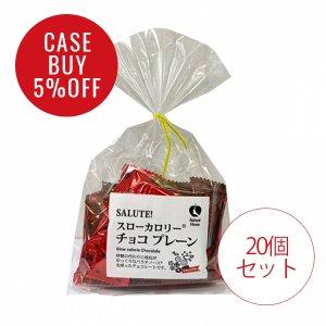CaseBuy NHスローカロリーチョコ プレーン20個セット<5%OFF>