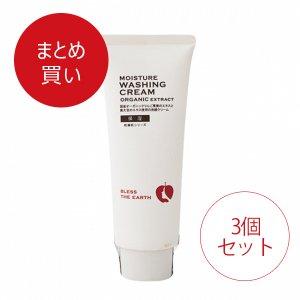 まとめ買い NH洗顔クリーム M120g3個セット<5%OFF>