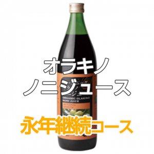 【定期便】オーガニックノニジュース【永年継続コース】