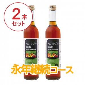 【定期便】ベジタブル酵素2本【永年継続コース】
